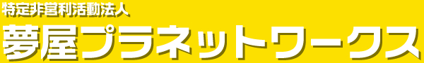 夢屋プラネットワークス
