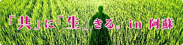 「共」に「生」きる。 in 阿蘇
