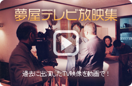 夢屋テレビ放映集