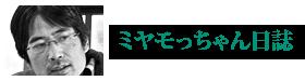 ミヤモっちゃん日誌