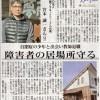 毎日新聞にこんな記事を掲載していただきました。ありがとうございました。