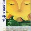 拙著『お月さまとゆず』が第35回熊日出版文化賞の候補作15点に選ばれました。