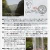 「立野ダム」の建設は、自然とどうかかわって生きていくのかという大きなテーマを問うているように思います。