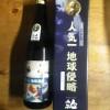 誕生日のプレゼントにメンバーから、こんなお酒をいただきました。メンバーたちも元気です。
