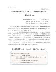 JDF熊本支援センター