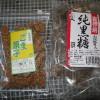 喜界島から米田夫妻がお見舞いに来てくれました。島のさとうきびを使ったお菓子もいただきました。ありがとうございました。