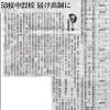 6/10の熊日新聞朝刊の「青き1票~18歳の選挙権」という記事への私なりの意見を書かせていただきました。