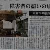 今朝の熊日新聞に簡易宿泊所『野菜ty(のなてぃー)』の再開の記事が掲載されていました。