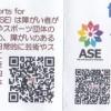 吉田先生から、Arts and Sports for Everyone(ASE)のバッジをいただきました。ありがとうございました。