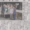 とてもいい天気で皆で気持ちよく活動しています。また、今朝の熊日新聞に6/6のハンギル学校からの訪問の記事が掲載してありました。取材して下さった中尾有希記者、ありがとうございました。