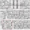 昨日の熊日新聞の散文月評に拙作を批評していただいていました。古江研也教授、ありがとうございました。