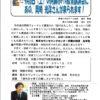 阿蘇小学校PTA教育講演会に行ってきました。 講師は、熊本カウンセリングセンター代表 岡崎光洋先生でした。