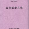 第14号(平成30年度)阿蘇市読書感想文集が出来上がりました。
