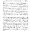 『夢屋だより』新緑号(115号)5/17発行からの文章です。