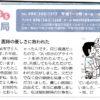 今朝の熊日新聞の『こちら編集局』に掲載していただきました。ありがとうございました。