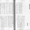 『部落解放』(2019.776号)増刊号が解放出版社から発行されました。