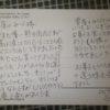 『夢屋だより』秋号(116号)ができました。するとそこへ熊大の古田教授からたくさんの紅茶がとどきました。