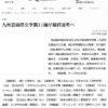 宮本の拙作が九州芸術祭文学賞の熊本県(熊本市を除く)の地区優秀作に選ばれました。ありがとうございました。(西日本新聞2019.11/2.朝刊))