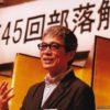 7/20に大阪で開催された第45回部落解放文学賞の写真を実行委員会様より送ってくださいました。ありがとうございました。