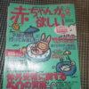 朝は霧が深かったです。ユウコさんは今はこの本に興味を持っています。コウキさんもラグビーのボールを持って元気いっぱいです。