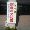 阿蘇市体育館では、阿蘇市文化祭が明日まで催されています。メンバーのミサキさんの書道の作品も展示されていました。