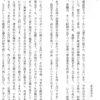第15回阿蘇市読書感想文集を頂きました。ありがとうございました。