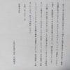 九州文化協会様から、九州芸術祭文学賞の賞状を送っていただきました。ありがとうございました。