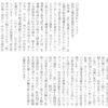 三田文学No.140の新同人雑誌評に拙作の書評を書いていただきました。ありがとうございました。