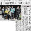 2020.5.15今日の熊本日日新聞の朝刊に25周年の記念の記事を掲載していただきました。