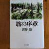 いつも神戸から送ってくださる文芸誌『革』。ありがとうございます。