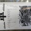 解放文学賞を通じてお世話になった田村初美さんが『とぼくれホタル』で第26回三田文学新人賞を受賞されました。