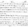 『夢屋だより』(122号)仲秋号からの文章です。