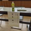パン作りなど活動の合間に、阿蘇市障がい者計画等策定委員会に出席してきました。